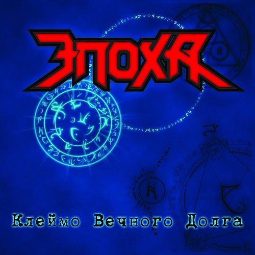 Эпоха - Клеймо Вечного Долга (2009 MetalAgen Records, Россия)