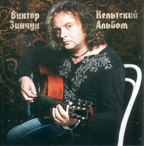 Зинчук Виктор - Кельтский Альбом (2011)