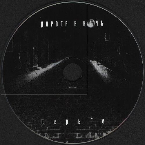 СерьГа - Дорога в ночь (1997)