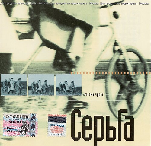СерьГа - Страна чудес (1999)