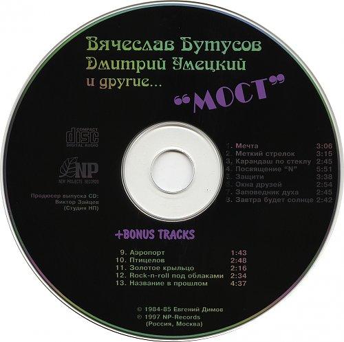 Бутусов Вячеслав - Мост 1985
