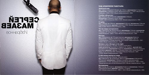 Мазаев Сергей - Избранное (2009)