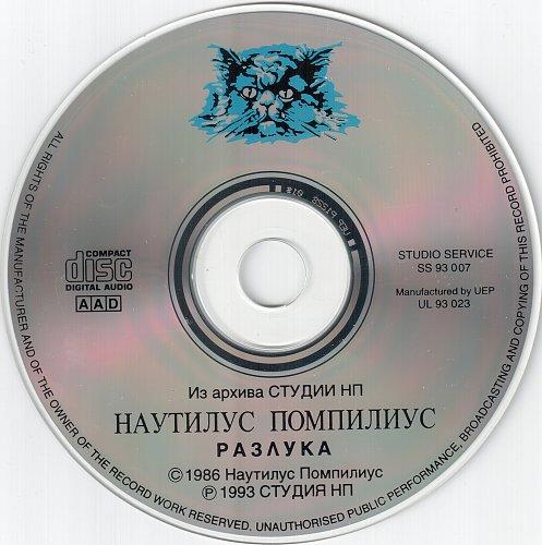 Наутилус Помпилиус - Разлука 1987