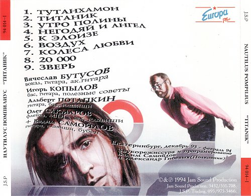 Наутилус Помпилиус - Титаник (1994) Jam Sound Production