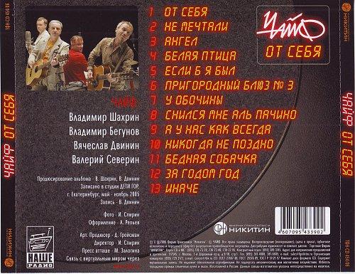 Чайф - От Себя (2008)