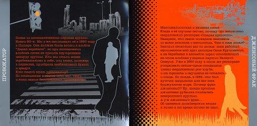 Чайф - Оранжевое Настроение - V (2008)