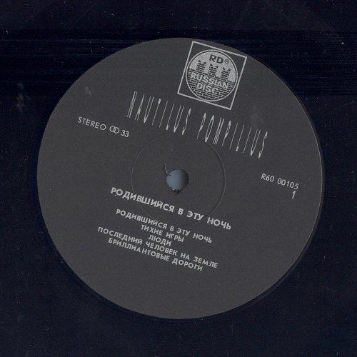 Наутилус Помпилиус - Родившийся В Эту Ночь (1991)