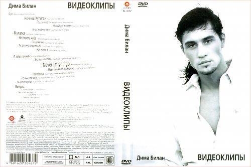Билан Дима - Видеоклипы (2007)