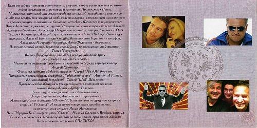 Агутин Леонид - Тайна Склееных Страниц (2013)