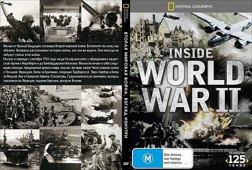 National Geographic: Взгляд изнутри: Вторая мировая война / Inside World War II (2012)