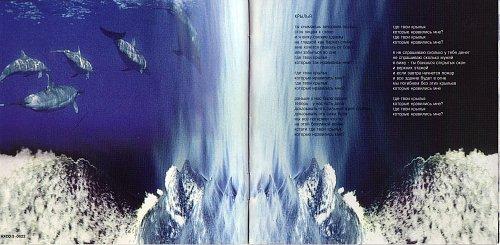 Наутилус Помпилиус - Крылья 1995