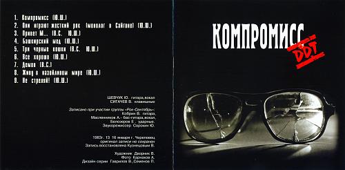 ДДТ - Компромисс 1983 (Переиздание 1999)