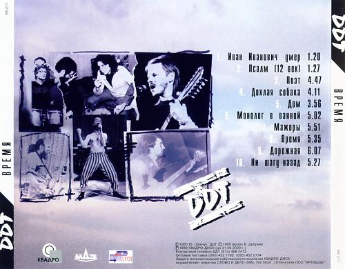 ДДТ - Время 1999
