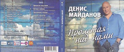 Майданов Денис - Пролетая над нами (2014) CD + DVD