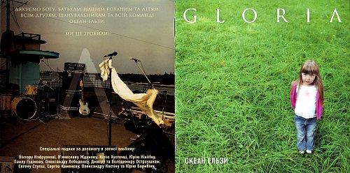 Океан Эльзы - Gloria 2005