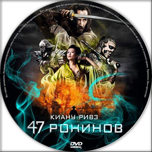47 ронинов / 47 Ronin (2013)