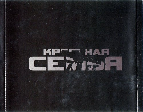 Крстная семья - Пираньи 2003