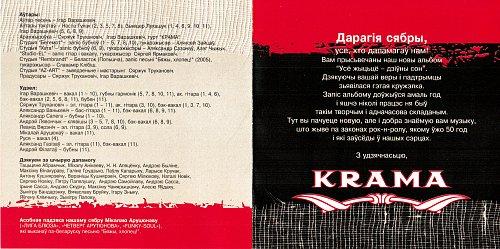 Крама - Усё жыцьцё - дзіўны сон 2007