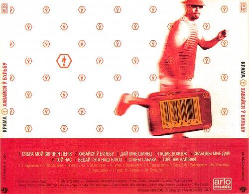 Крама - Хавайся ў бульбу 2001