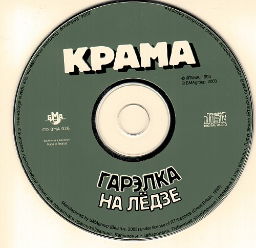 Крама - Vodka on Ice 1993