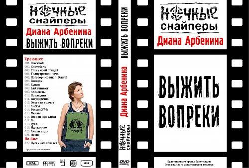 Арбенина Диана и Ночные снайперы - Выжить вопреки (2013)