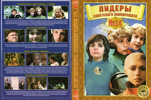 Лидеры советского кинопроката№14