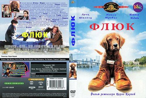 Флюк / Fluke (1995)