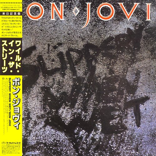 Bon Jovi '1986 ''Slippery When Wet''