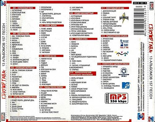 Сектор Газа - 13 альбомов, 157 песен