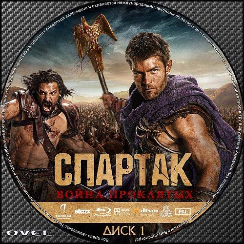 Спартак: Война проклятых / Spartacus: War of the Damned (2013)