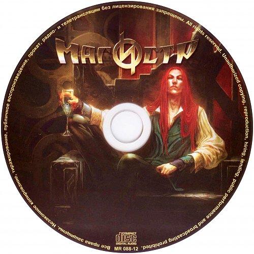 Магистр - Бог Обмана (2012 Metalism Records, Россия)