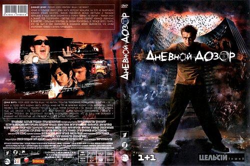 Дневной дозор (2005)