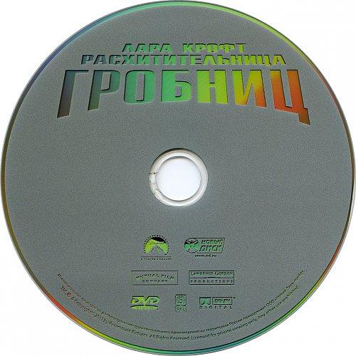 Лара Крофт: Расхитительница гробниц 1,2 / Lara Croft: Tomb Raider 1,2 (2001, 2003)