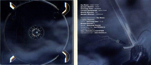 Харизма - Отключись от сети (2010 Metalism Records, Россия)