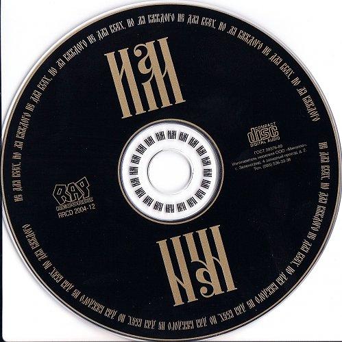 ИМ - Не для всех ,но для каждого 2004