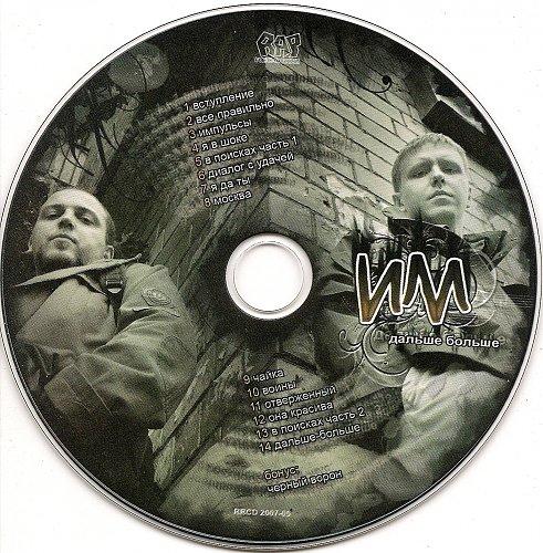 ИМ - Дальше-больше 2007