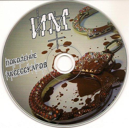 ИМ - Поколение аксессуаров 2010