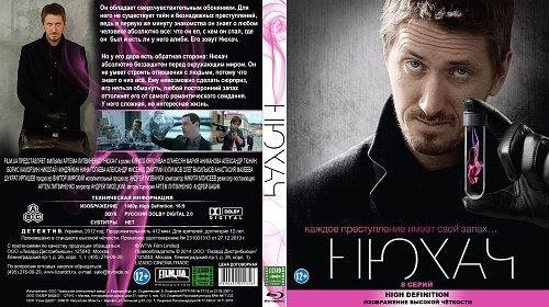 Нюхач (2012)