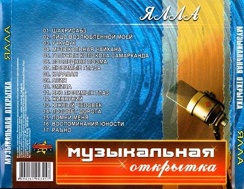 Ялла - Музыкальная открытка (2003)
