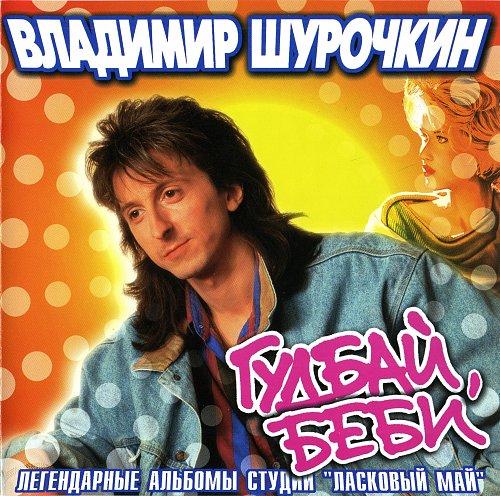 Шурочкин Владимир - Гудбай, беби (1996)