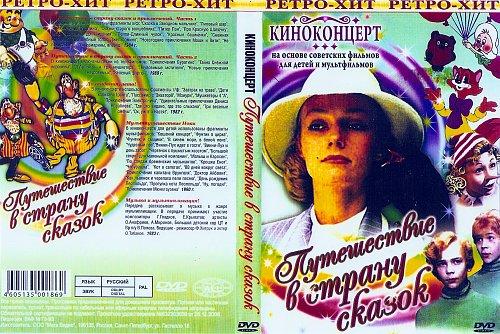 Путешествие в страну сказок (1982-1990)
