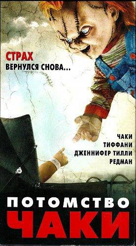 Seed Of Chucky / Потомство Чаки (2004)