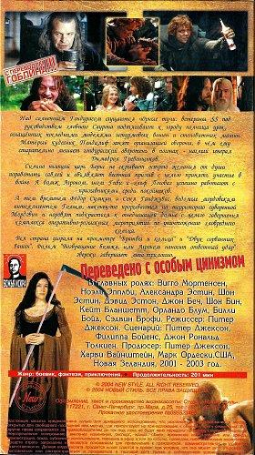 Властелин колец: Возвращение бомжа (гоблин) (2004)