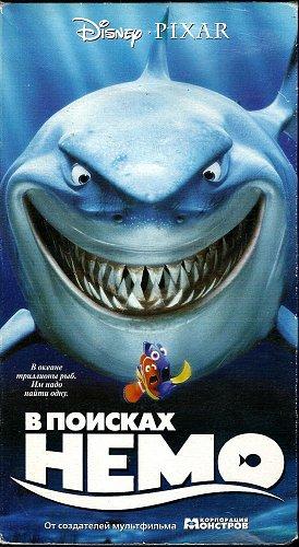 Finding Nemo / В поисках Немо (2003)