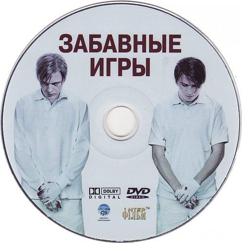 Забавные игры/Funny Games (2007)