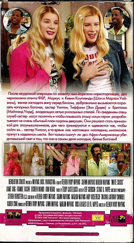 White Chicks / Белые цыпочки (2004)