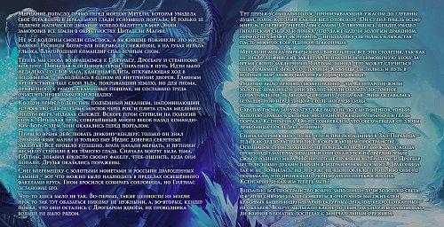 Эпидемия - Сокровища Энии (2014)