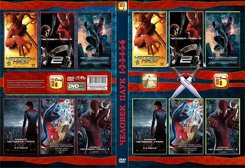Человек паук 1-6