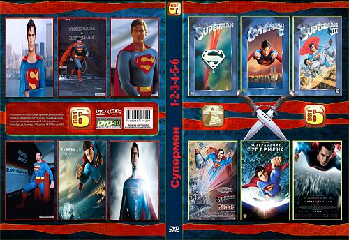Супермен 6 в 1