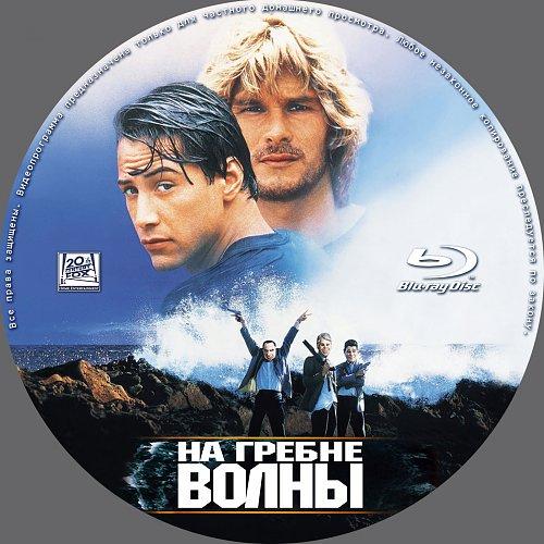 На гребне волны / Point Break (1991)
